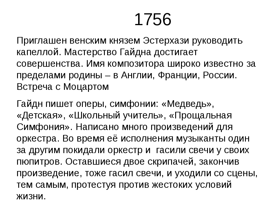 1756 Приглашен венским князем Эстерхази руководить капеллой. Мастерство Гайдн...