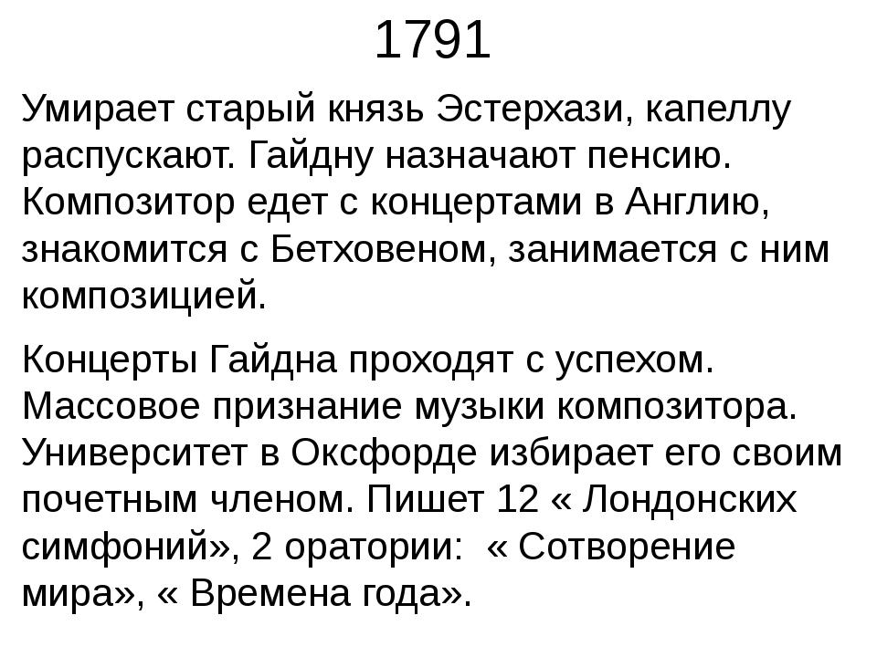 1791 Умирает старый князь Эстерхази, капеллу распускают. Гайдну назначают пен...