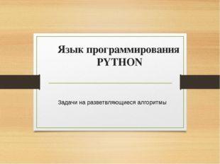 Язык программирования PYTHON Задачи на разветвляющиеся алгоритмы Учитель инфо