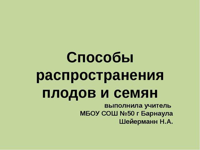 Способы распространения плодов и семян выполнила учитель МБОУ СОШ №50 г Барна...