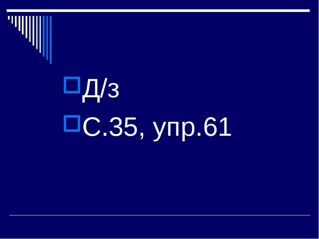 Д/з С.35, упр.61
