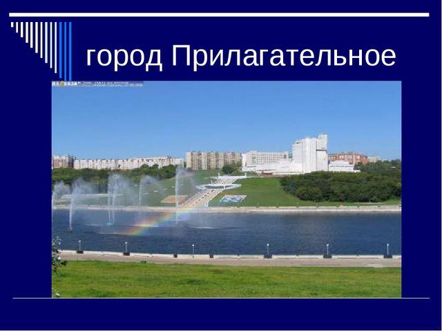 город Прилагательное