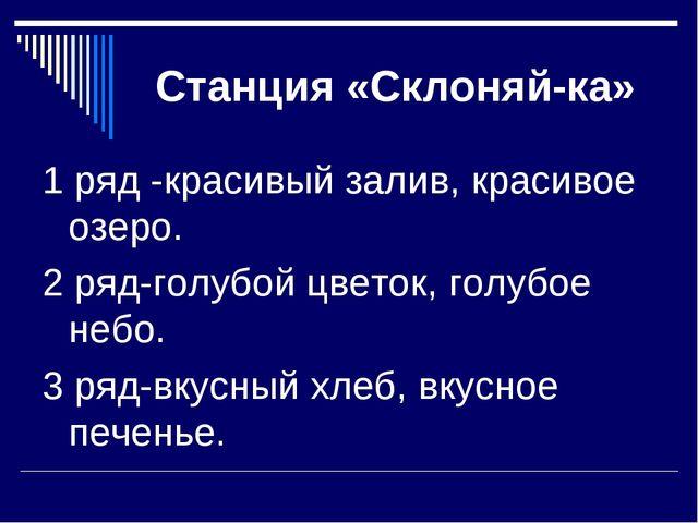 Станция «Склоняй-ка» 1 ряд -красивый залив, красивое озеро. 2 ряд-голубой цве...
