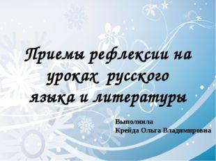 Приемы рефлексии на уроках русского языка и литературы Выполнила Крейда Ольг