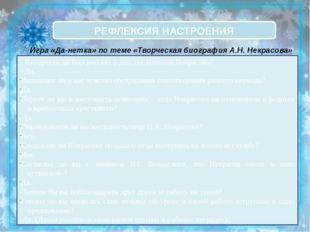 РЕФЛЕКСИЯ НАСТРОЕНИЯ Игра «Да-нетка» по теме «Творческая биография А.Н. Некра