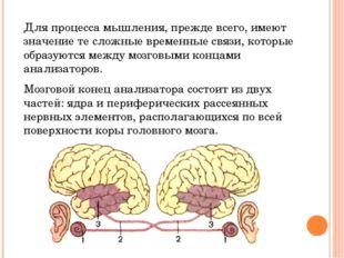 Для процесса мышления, прежде всего, имеют значение те сложные временные связ