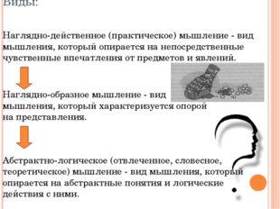 Виды: Наглядно-действенное (практическое) мышление - вид мышления, который оп
