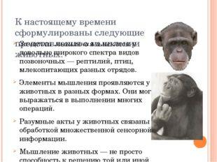 К настоящему времени сформулированы следующие представления о мышлении животн