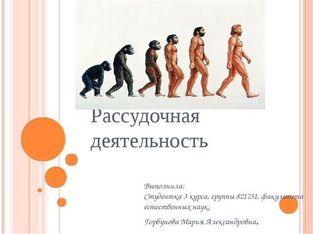Рассудочная деятельность Выполнила: Студентка 3 курса, группы 821731, факульт...