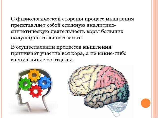 С физиологической стороны процесс мышления представляет собой сложную аналити...