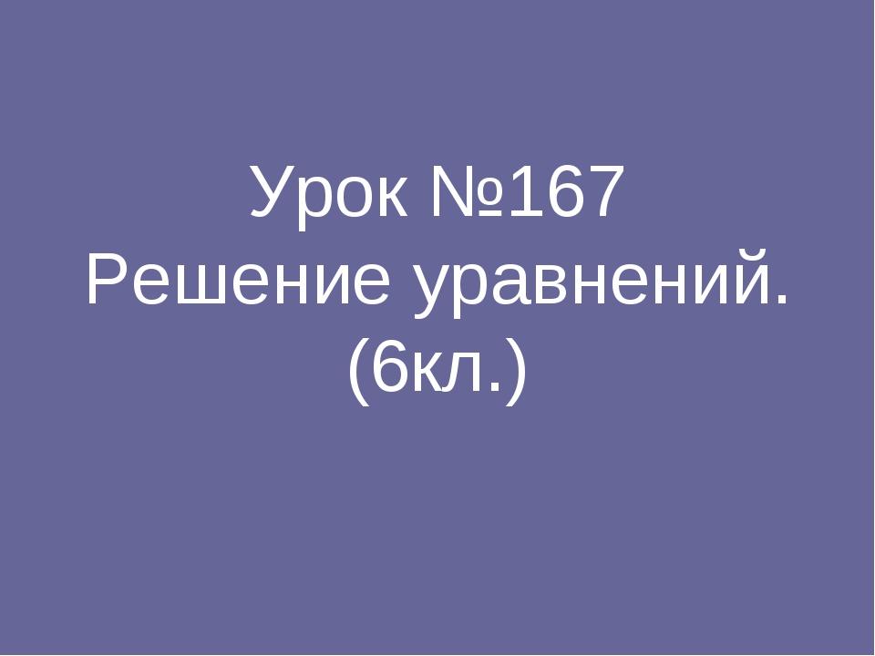 Урок №167 Решение уравнений. (6кл.)