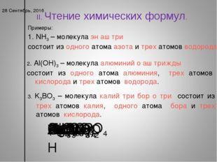 II. Чтение химических формул. * Примеры: NH3 – молекула эн аш три состоит из