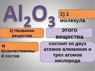 1) 1 молекула 2) Название вещества этого вещества 4) Количественный состав со