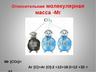 Относительная молекулярная масса -Мr Mr (CO2)= Ar (C)+Ar (O)×2 =12+16×2=12 +3