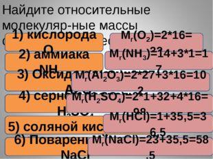Найдите относительные молекуляр-ные массы следующих веществ: 1) кислорода О2