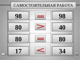 Mr (Н2SO4)  Mr (Н3РO4) Mr (SO3)  Mr (MgO) 5 Mr (CH4) 2 Mr (NaOH) Mr (N