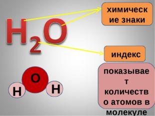 химические знаки индекс показывает количество атомов в молекуле