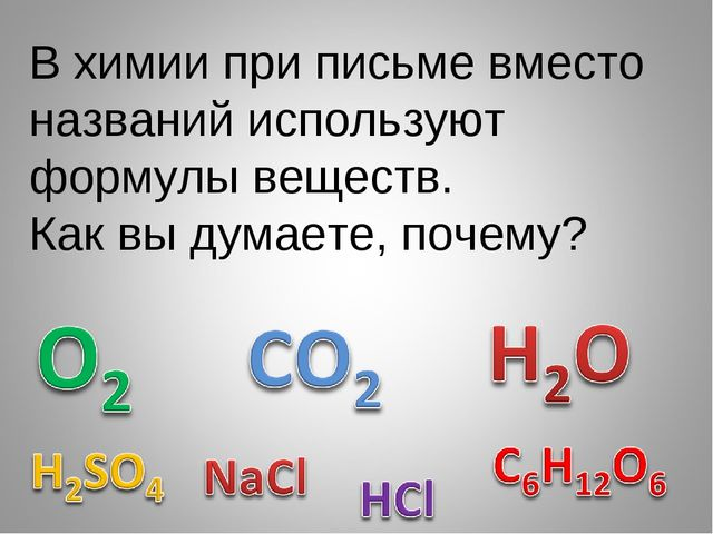 В химии при письме вместо названий используют формулы веществ. Как вы думаете...