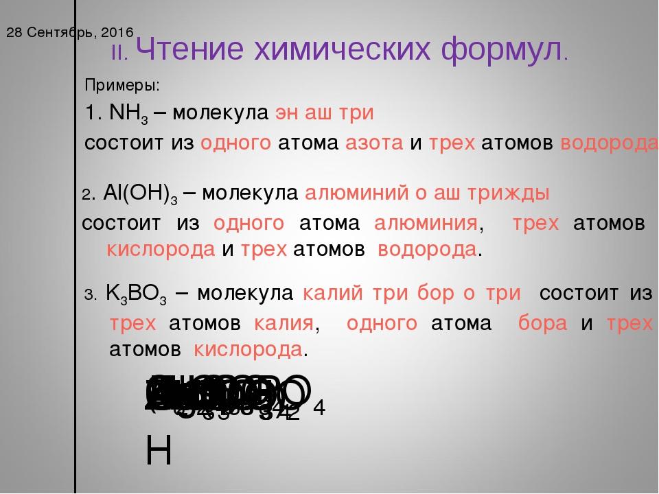 II. Чтение химических формул. * Примеры: NH3 – молекула эн аш три состоит из...