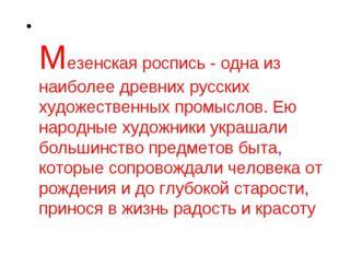 Мезенская роспись - одна из наиболее древних русских художественных промысло