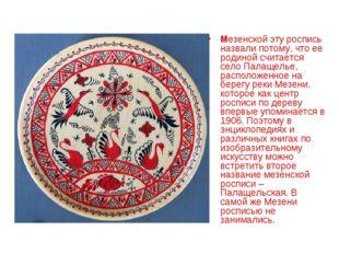 Мезенской эту роспись назвали потому, что ее родиной считается село Палащелье