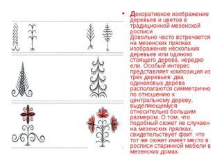 Декоративное изображение деревьев и цветов в традиционной мезенской росписи Д