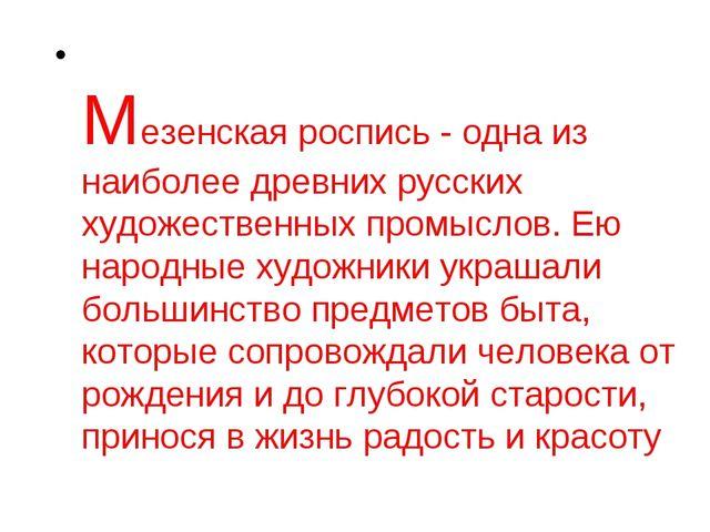 Мезенская роспись - одна из наиболее древних русских художественных промысло...