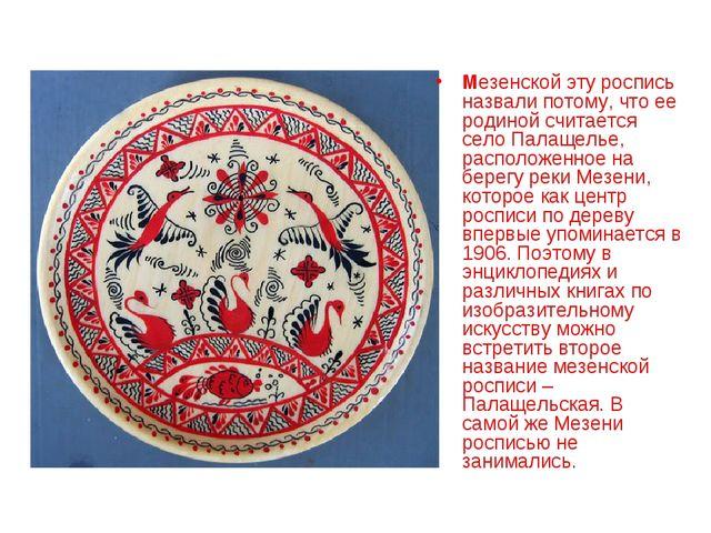Мезенской эту роспись назвали потому, что ее родиной считается село Палащелье...