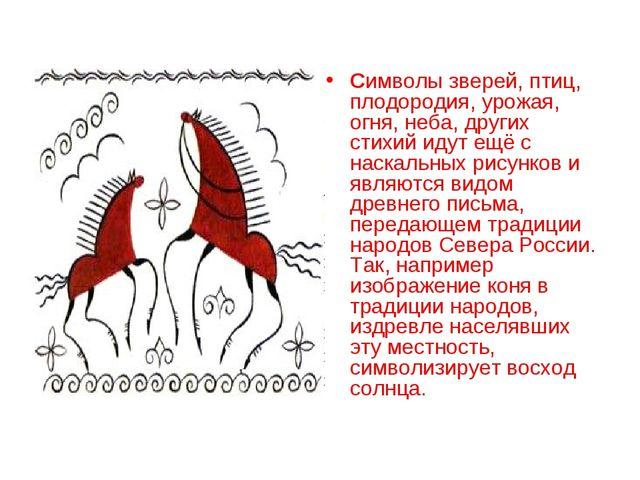 Символы зверей, птиц, плодородия, урожая, огня, неба, других стихий идут ещё...