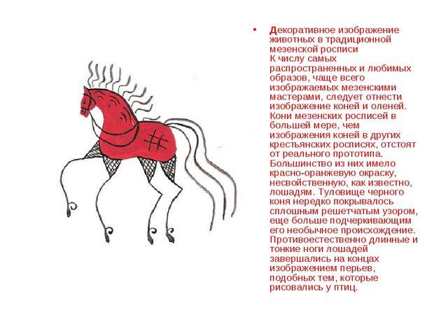 Декоративное изображение животных в традиционной мезенской росписи К числу са...