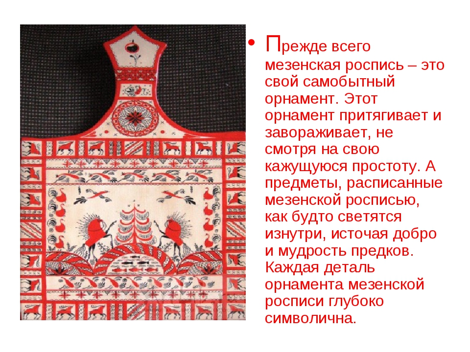 Прежде всего мезенская роспись – это свой самобытный орнамент. Этот орнамент...