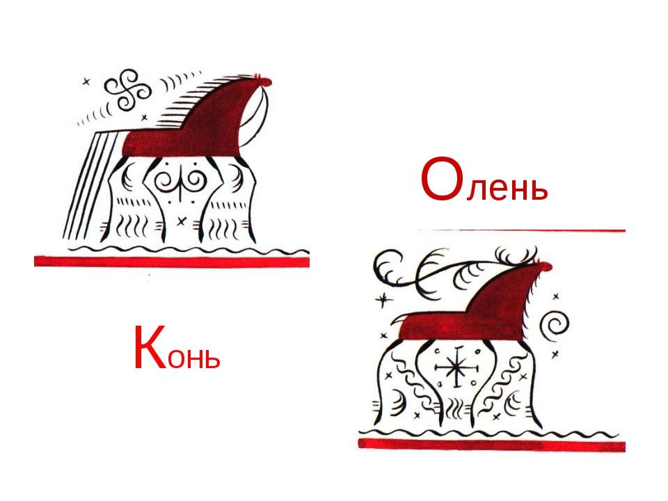 Олень Конь