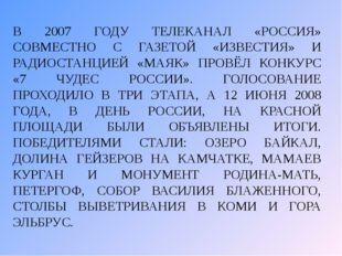 В 2007 ГОДУ ТЕЛЕКАНАЛ «РОССИЯ» СОВМЕСТНО С ГАЗЕТОЙ «ИЗВЕСТИЯ» И РАДИОСТАНЦИЕЙ