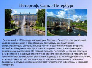 Петергоф, Санкт-Петербург Основанный в 1710-е годы императором Петром I, Пет