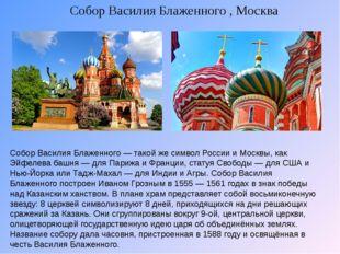 Собор Василия Блаженного , Москва Собор Василия Блаженного — такой же символ