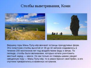 Столбы выветривания, Коми Вершину горы Мань-Пупу-нёр венчают останцы причудли
