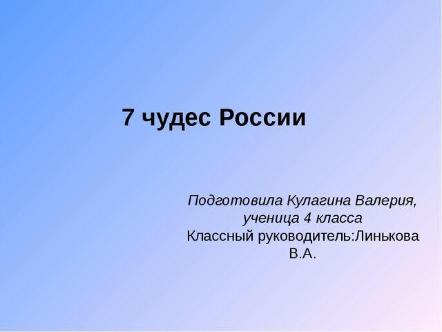 7 чудес России Подготовила Кулагина Валерия, ученица 4 класса Классный руково...