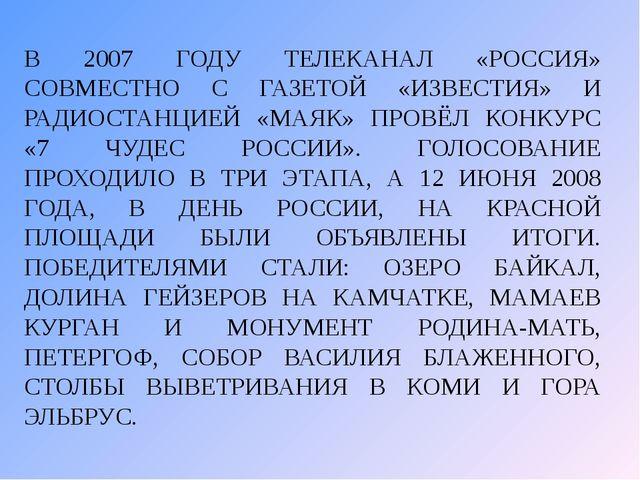В 2007 ГОДУ ТЕЛЕКАНАЛ «РОССИЯ» СОВМЕСТНО С ГАЗЕТОЙ «ИЗВЕСТИЯ» И РАДИОСТАНЦИЕЙ...