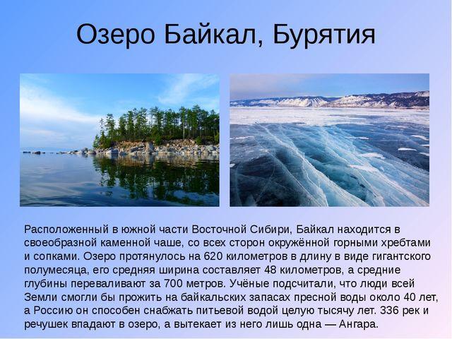 Озеро Байкал, Бурятия Расположенный в южной части Восточной Сибири, Байкал на...