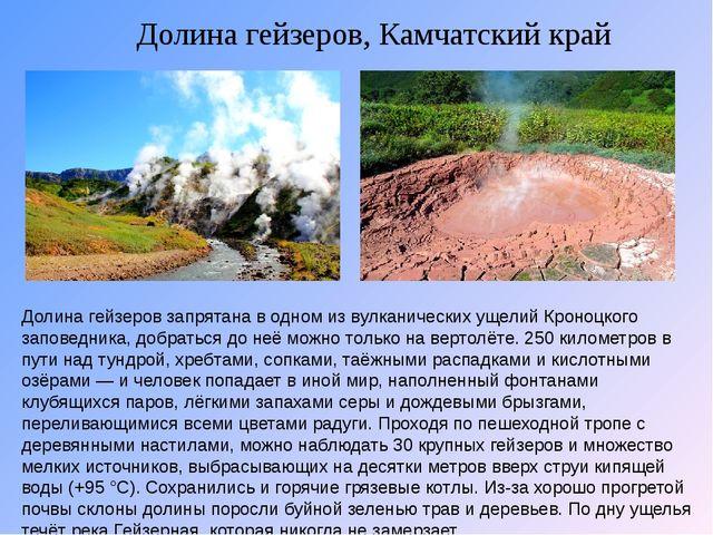 Долина гейзеров, Камчатский край Долина гейзеров запрятана в одном из вулкани...