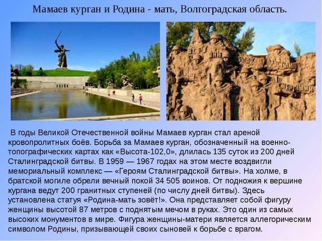 Мамаев курган и Родина - мать, Волгоградская область. В годы Великой Отечест...