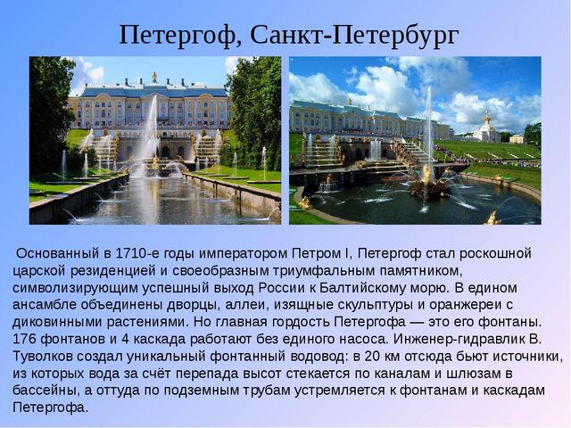 Петергоф, Санкт-Петербург Основанный в 1710-е годы императором Петром I, Пет...