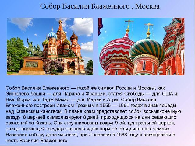 Собор Василия Блаженного , Москва Собор Василия Блаженного — такой же символ...