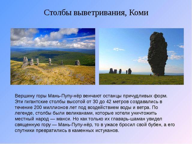 Столбы выветривания, Коми Вершину горы Мань-Пупу-нёр венчают останцы причудли...