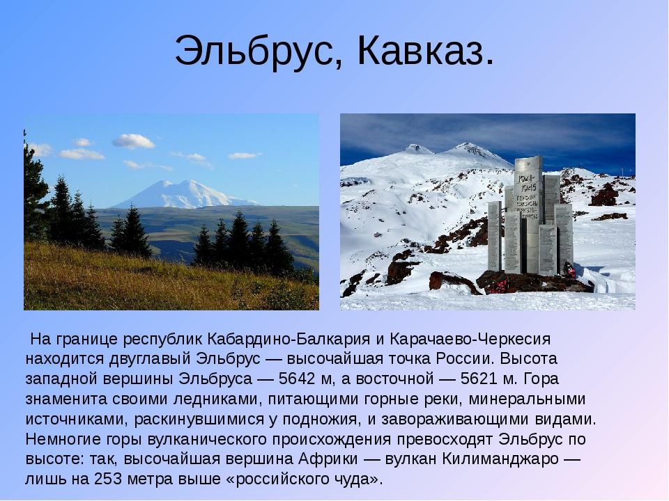 Эльбрус, Кавказ. На границе республик Кабардино-Балкария и Карачаево-Черкеси...