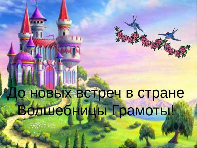 До новых встреч в стране Волшебницы Грамоты!