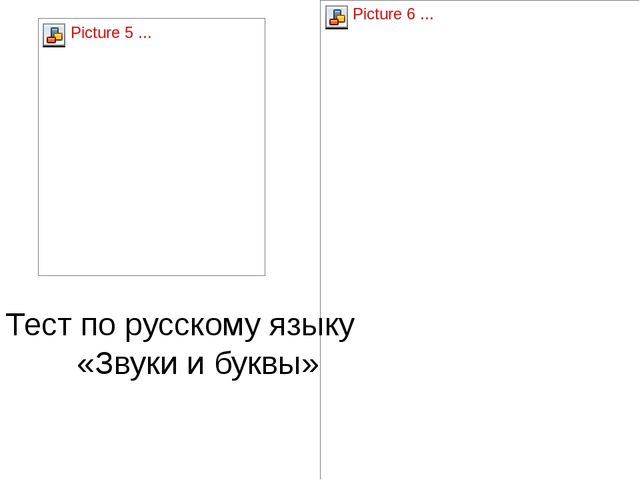 Тест по русскому языку «Звуки и буквы»