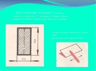 Изготовление корешка (1 деталь). Нанесите по краю листа с помощью угольника н