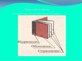 Показ и анализ образца. Из каких частей состоит книга? Назовите.