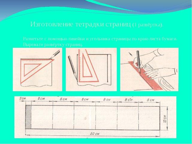 Изготовление тетрадки страниц (1 развёртка). Разметьте с помощью линейки и уг...